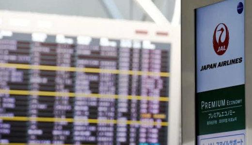 【ジャカルタ&クアラルンプール旅行記】2019GW 改元またぎのアジア周遊 ~10連休はどこも混雑!?~《Epi.1》