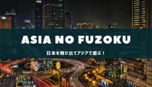 【ご挨拶】アジアの風俗・夜遊び情報&旅行記サイト「ASIA NO FUZOKU」はじめました!